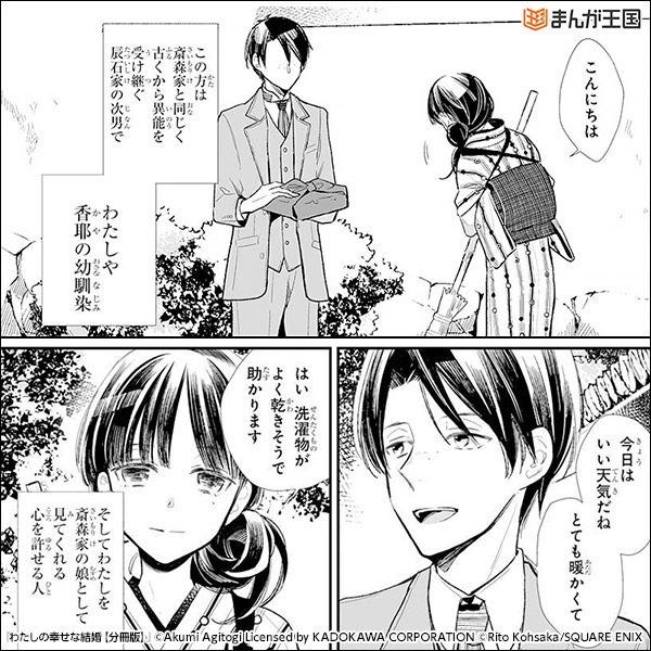 青島くんはいじわる単行本発売日